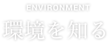 環境を知る