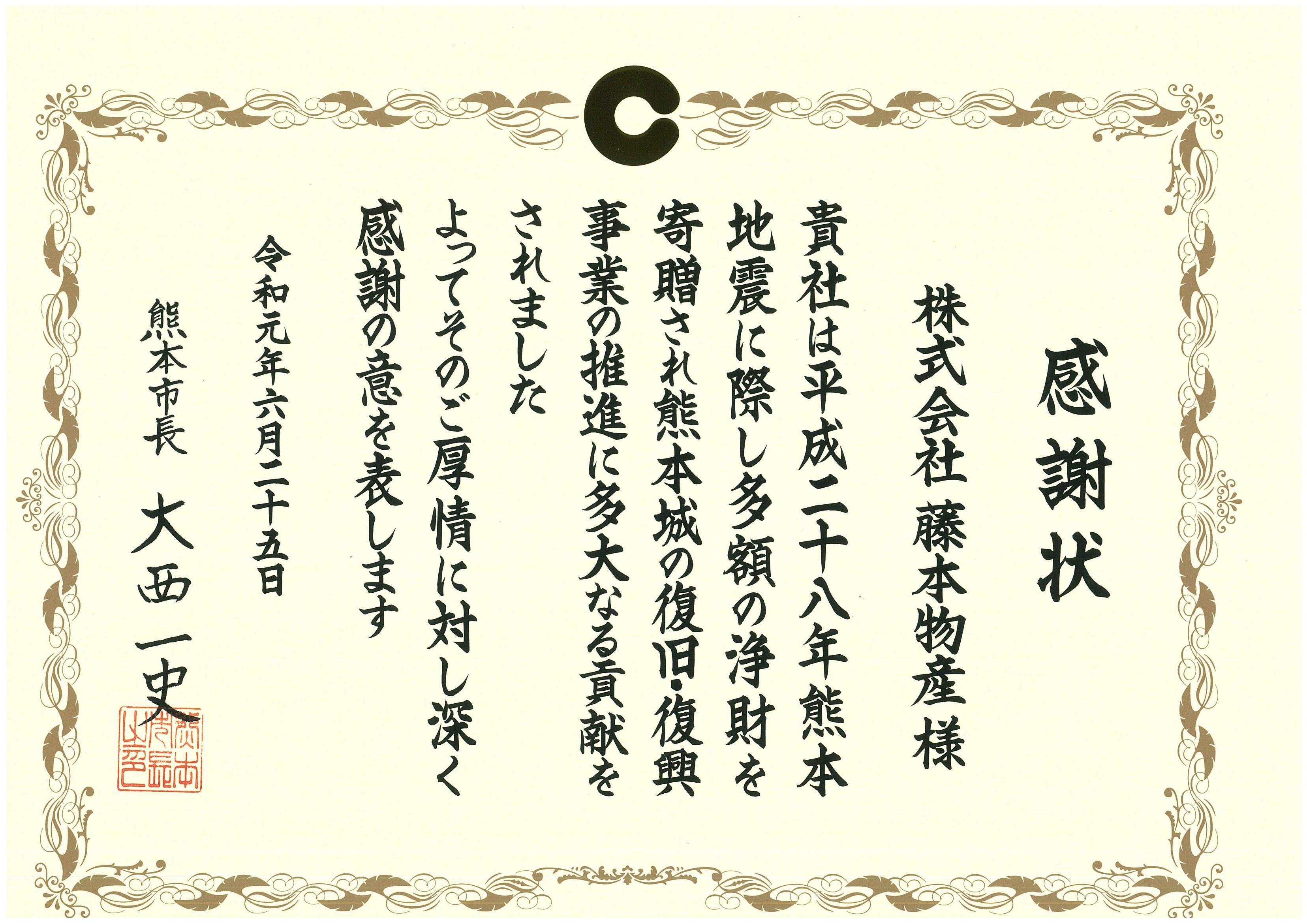 熊本市長から感謝状をいただきました