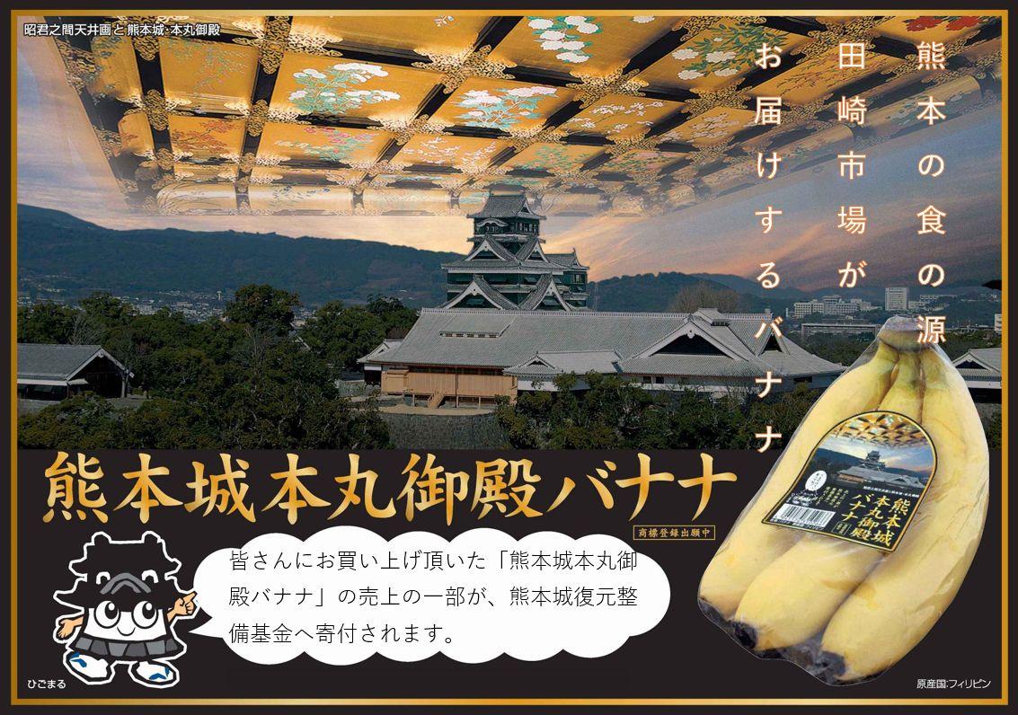熊本城復興バナナ