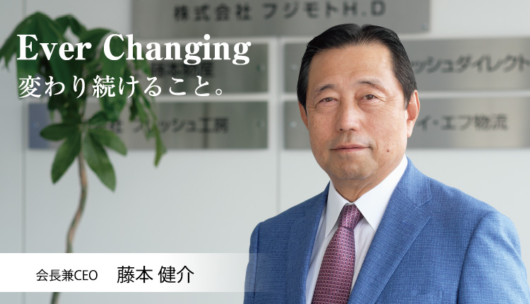 Ever Changing 変わり続けること。