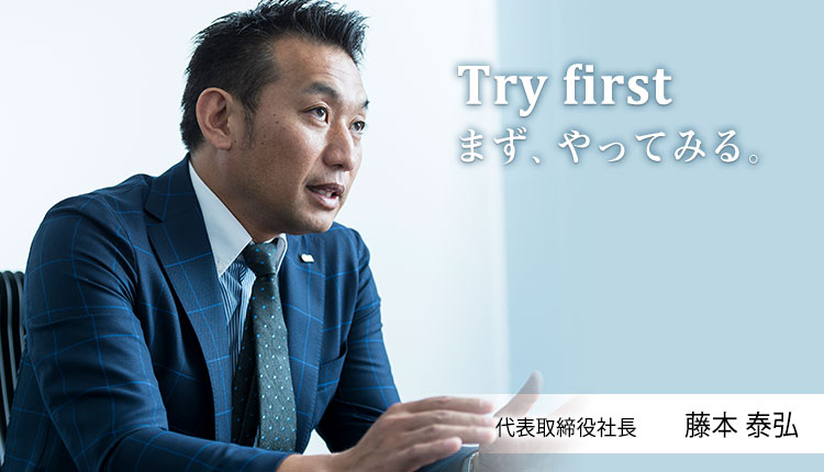 Try first まず、やってみる。