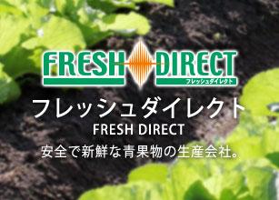 フレッシュダイレクト FRESH DIRECT 安全で新鮮な青果物の生産会社。