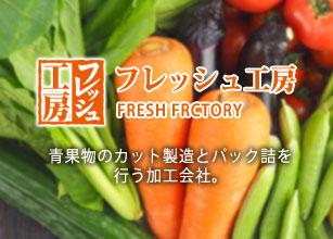 フレッシュ工房 FRESH FRCTORY 青果物のカット製造とパック詰を行う加工会社。