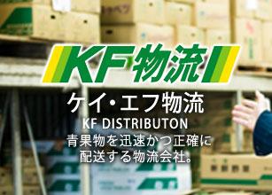 ケイ・エフ物流 KF DISTRIBUTON 青果物を迅速かつ正確に配送する物流会社。