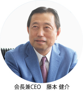 会長兼CEO 藤本 健介