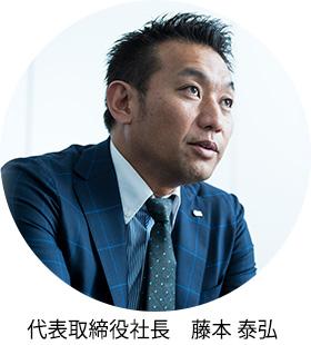 代表取締役社長 藤本 泰弘